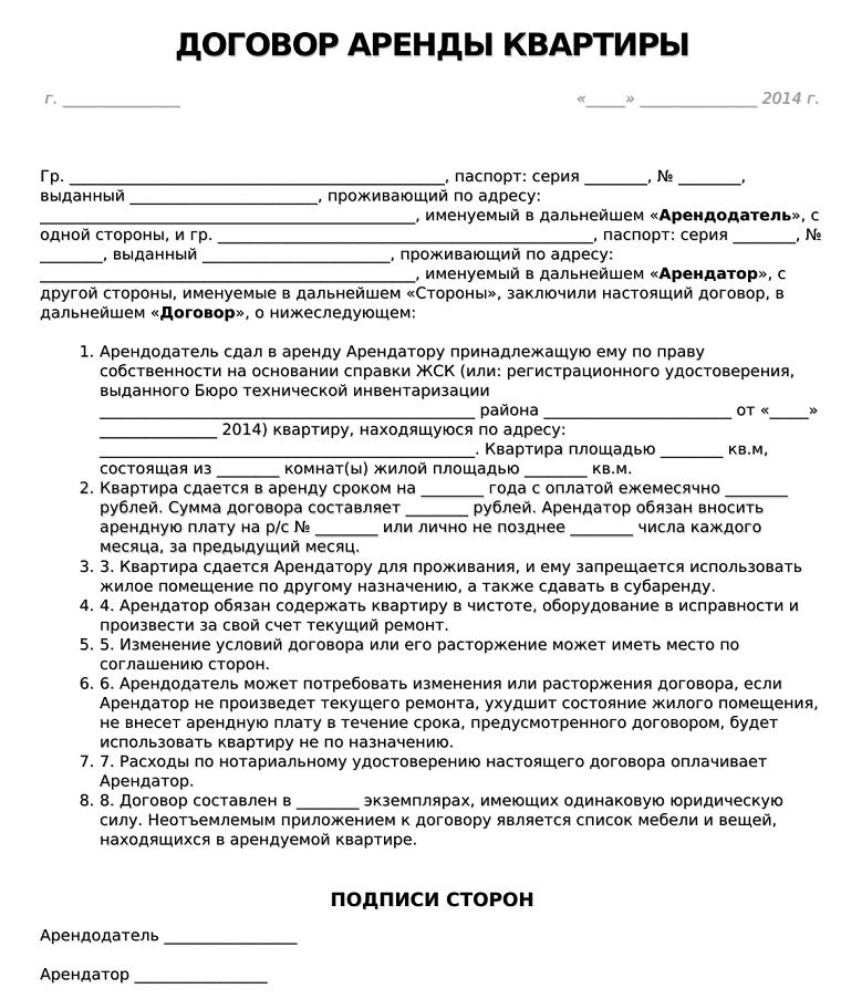 Договор аренды квартиры между физическими лицами: особенности, порядок заключения, образец договора
